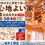 無垢の木と漆喰で造った心地よい家 完成見学会
