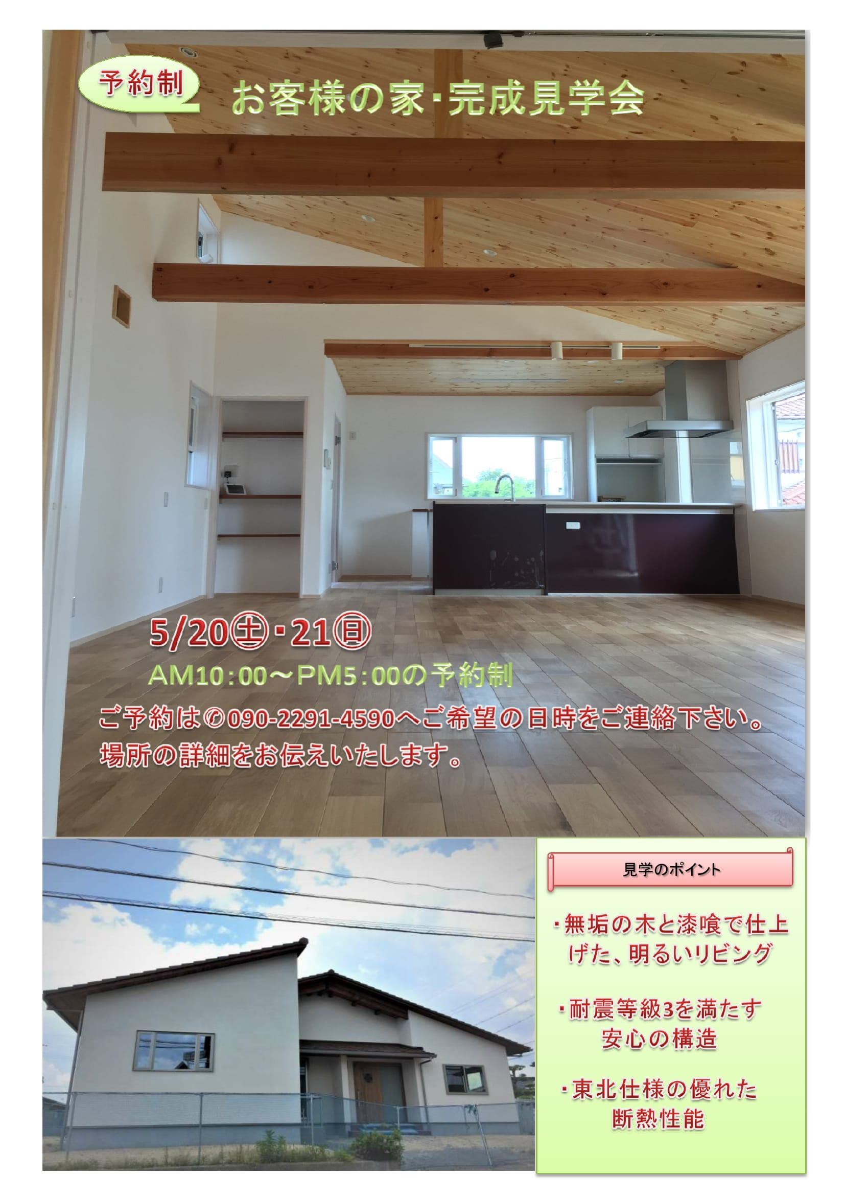 03 - 坂井工務店 | 山口県山口市佐山 | 木造住宅、注文住宅の工務店
