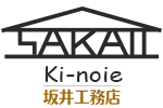 logo - 坂井工務店 | 山口県山口市佐山 | 木造住宅、注文住宅の工務店