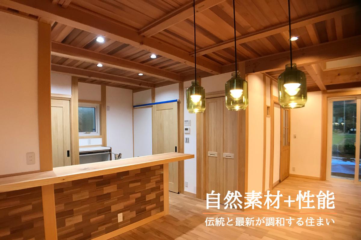 3 - 坂井工務店 | 山口県山口市佐山 | 木造住宅、注文住宅の工務店