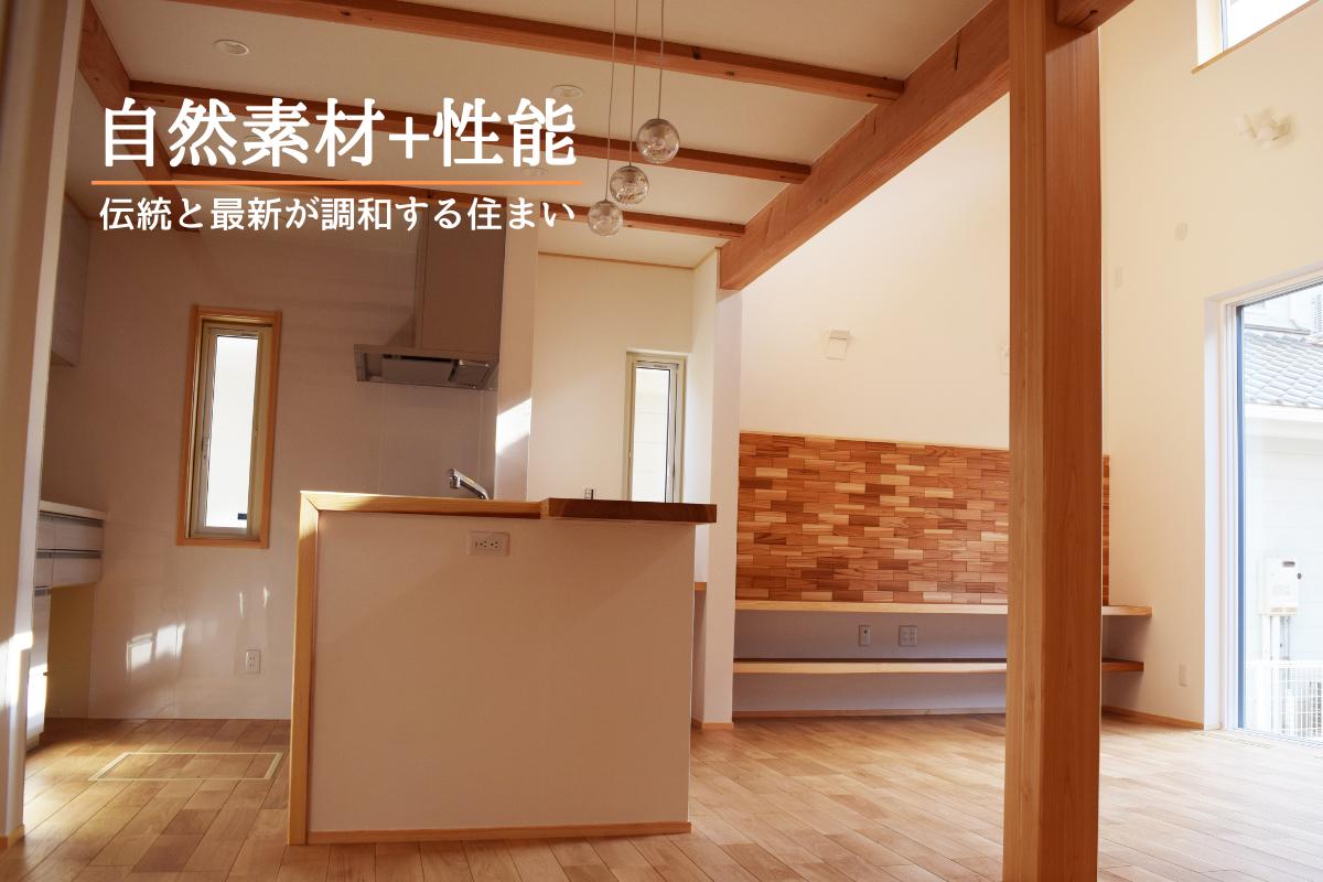 4 - 坂井工務店 | 山口県山口市佐山 | 木造住宅、注文住宅の工務店
